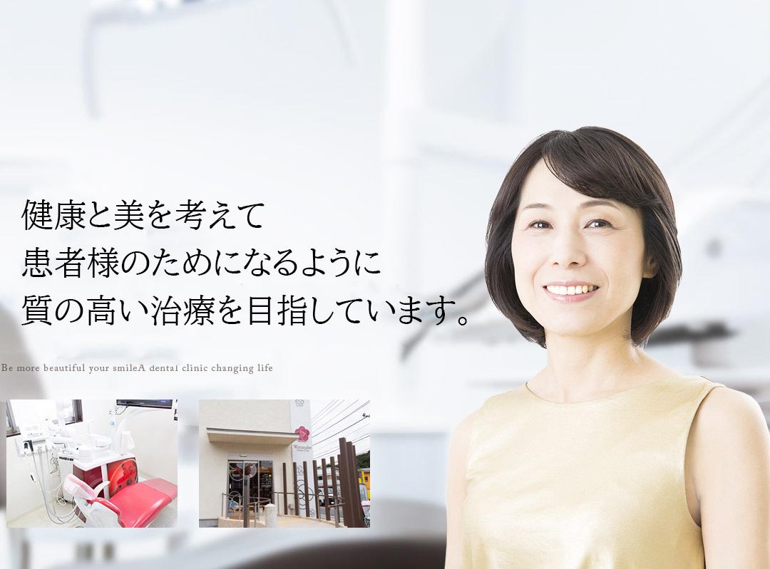 あなたの笑顔をより美しく 人生を変える歯科医院