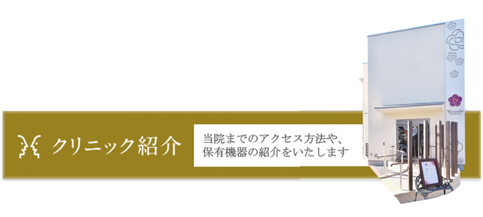 クリニック紹介