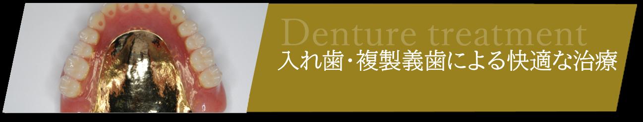 入れ歯・複製義歯による快適な治療